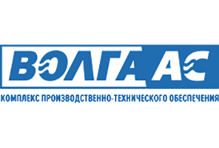 Волга АС
